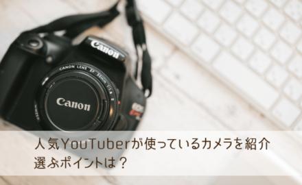 人気YouTuberが使っているカメラを紹介|選ぶポイントは?