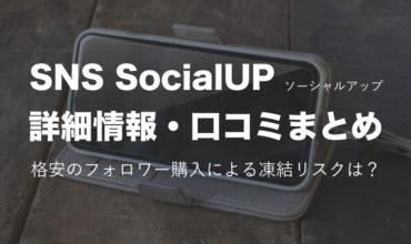 SNS SocialUP(ソーシャルアップ)の詳細情報、口コミまとめ!格安のフォロワー購入による凍結リスクは?