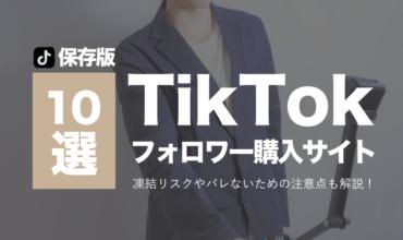 【保存版】TikTokのフォロワー購入サイトおすすめ10選!凍結リスクやバレないための注意点も解説。